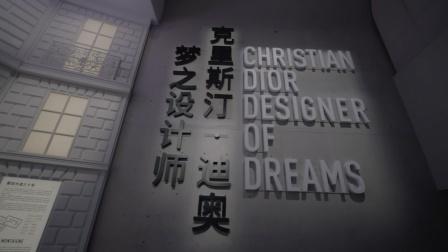 """""""克里斯汀·迪奥,梦之设计师""""展览 隆重开幕"""
