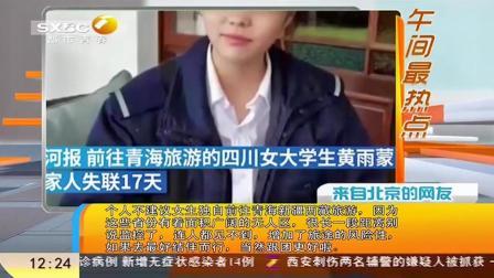 女大学生赴青海旅游失联十八天,:正开展后续工作|都市快报