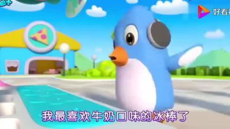 宝宝巴士:西瓜和冰淇淋,解暑最佳方式,凉凉的小朋友都喜欢