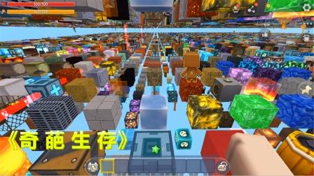 迷你世界《奇葩方块生存》地面都分裂成一个个小方块,要怎么生存