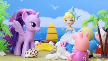 小猪佩奇发现海螺公主被巫婆施展魔法困在了海螺里,小马宝莉紫悦来帮忙