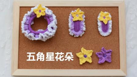 拜托了毛线126 钩针编织小花朵五角星小花装饰 发圈发夹零基础教程