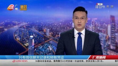 【微信记录转账截图可做借款证据】广州一名女子阿芳通过微信