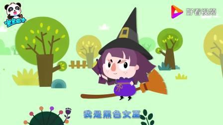 宝宝巴士:黑色女巫出动,她喜欢五颜六色的,于是到处收集颜色