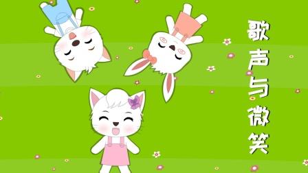 妮妮猫儿歌 《歌声与微笑》经典儿歌视频, 忘不了的快乐童年!