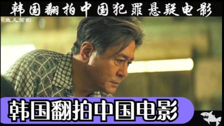 解说 韩国电影翻拍中国罪悬疑 剧情无解《沉默的目击者》