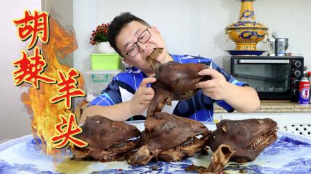 """156买4颗大羊头,半吨做特色美食""""胡辣羊头""""一次吃个够"""