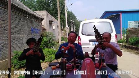 唢呐老艺人演奏《河南曲剧》,地道家乡味,听着真是美!