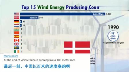 老外看中国:全球风力发电排行榜!中国最后光速绝!令外国网友纷纷惊叹!