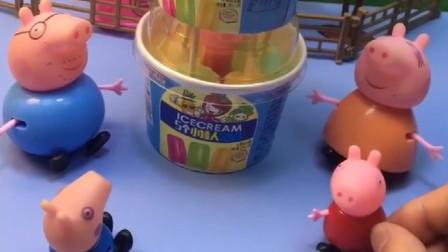 佩奇过生日啦,猪爸爸特意准备了冰激凌蛋糕,准备给佩奇一个惊喜!