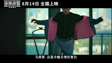 《绝地战警:极速追击》预告,威尔史密斯新片来袭