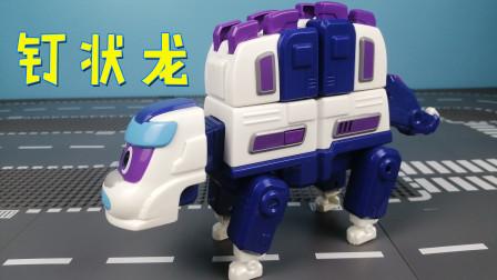 钉状龙变成小火车,帮帮龙出动传说中的龙王主题玩具