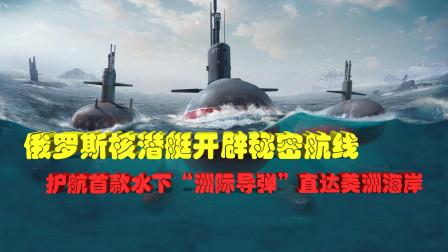 """俄核潜艇开辟秘密航线,护航首款水下""""洲际导弹"""",直达美洲海岸"""