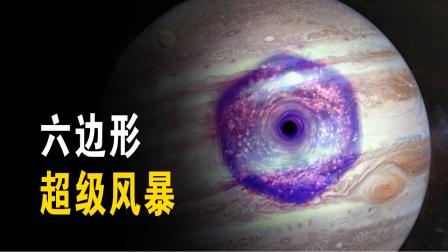 木星出事了?科学家发现:木星六边形的超级风暴!