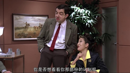 憨豆先生的大灾难:憨豆裤子干了,就到处跟人展示,没想到这么呆