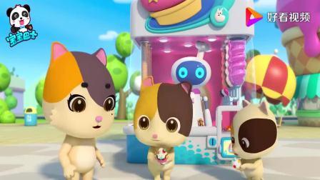 宝宝巴士:现在的科技真发达,冰淇淋售卖机,竟然是机器人在工作