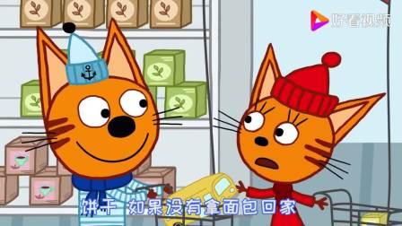 咪好一家:猫妈妈要做三明治,小猫咪却没有买面包,怎么办?(1)