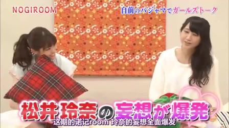 日本综艺节目:松井玲奈的妄想,偶像穿睡衣嬉戏,差点