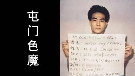 香港奇案之屯门色魔案,凶手和雨夜屠夫一样变态