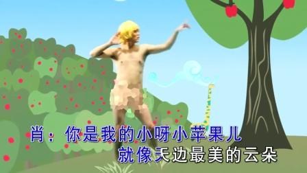 筷子兄弟 - 小蘋果 (越南版:Hồ Quang Hiếu - Tết Này Vui Nè)