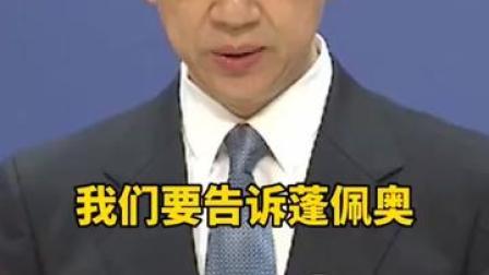 掷地有声!汪文斌:告诉蓬佩奥,南海不是美国的夏威夷!