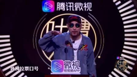 吐槽大会:狗哥调侃王菊粉丝都会说唱押韵,臧鸿飞连做粉丝都没资格!