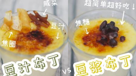 超简单的豆浆布丁vs豆汁布丁,一勺吃到酸甜苦辣咸