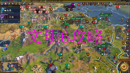 《文明6》Civilization® VI-从零开始攻略第6期完结