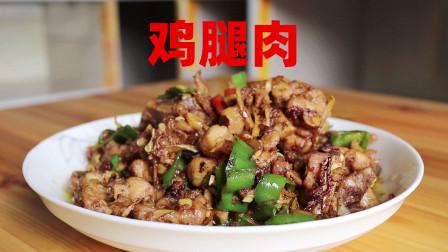 分享一个鸡腿肉好吃的做法,鲜香下饭,简单又美味