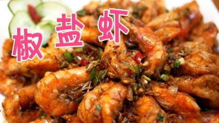 """广东厨房仔教你""""椒盐虾""""的不正宗做法,做法简单,外酥里嫩。"""