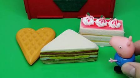 乔治说小猪爱吃小饼干,小猪不喜欢吃,原来小猪爱吃梯形的