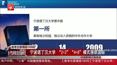 """经视新闻 2020 高考志愿填报100问:宁波诺丁汉大学""""2+2""""""""4+0""""模式接轨国际"""