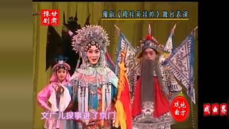 豫剧演员周桦——上海人 河南戏 甘肃情