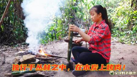小熏野营记05:喜欢户外,独行于丛林之中,在木炭上烤肉味道不错!