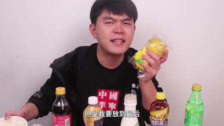 翔翔大作战:用炸牛奶的方法炸饮料会是什么口味?