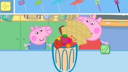 小猪佩奇做的冰激凌真漂亮。小猪佩奇游戏