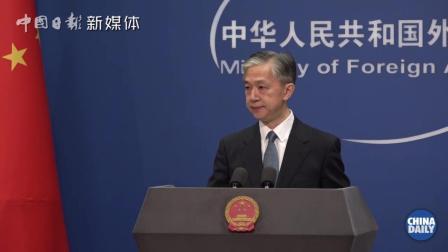 新西兰暂停与香港引渡条约 外交部:对香港国安法的错误解读