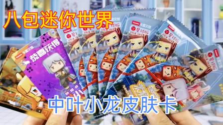 玩具开箱,8包迷你世界卡中了叶小龙皮肤卡,真开心