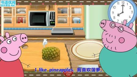 猪爸爸制作菠萝布丁,小猪佩奇儿童游戏儿童英语