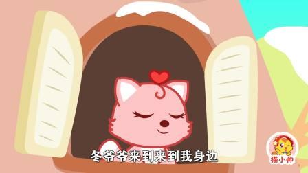 猫小帅:儿歌之冬天的故事冬爷爷带着雪花雪人和我们一起玩耍