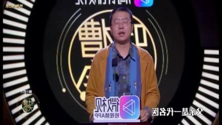 吐槽大会:王力宏出生名门望族,李誕要是有王力宏的家世就废了