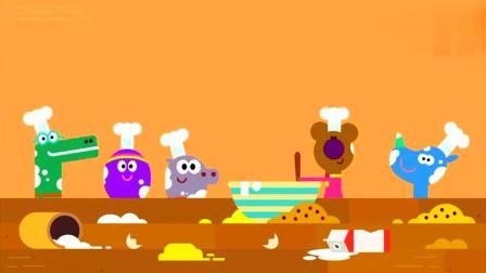 嗨道奇:小朋友在做蛋糕,大家把食材,弄的到处都是呀!