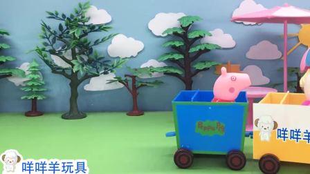 奇怪,乔治吃了超多冰淇淋,可是为何哭了?小猪佩奇做好事了吗?儿童启蒙益智趣味游戏玩具故事