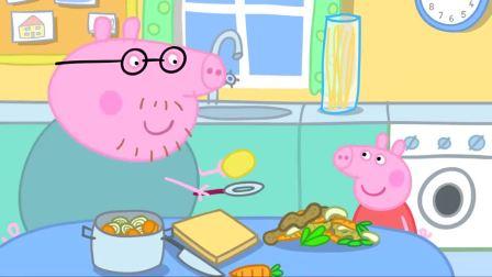 小猪佩奇:猪爷爷最喜欢蔬菜瓜皮了,可以给花园施肥,真神奇!