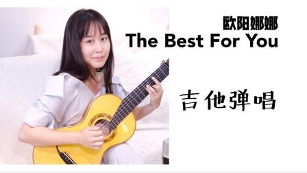 吉他演绎欧阳娜娜唯美单曲 The Best For You