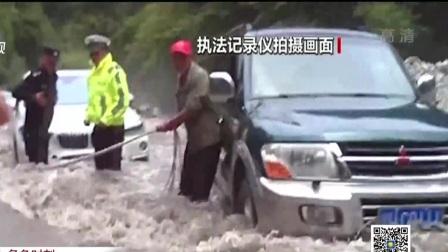 第一时间 辽宁卫视 2020 危急时刻:车辆被困洪水  水中拖拽助游客脱险
