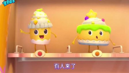 益智早教系列宝宝巴士之美食总动员-售货机里的蛋糕!