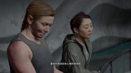 【最后生还者2 】水族馆找礼物