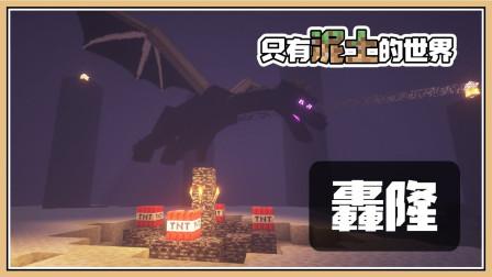 鬼鬼【我的世界 1.16】轰隆隆隆轰炸终界龙!【只有泥土的世界 #10】一格空岛生存