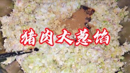 猪肉大葱馅怎么做?包子水饺馄饨肉饼都能用的好馅!